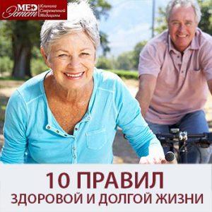 10 золотых правил здоровой и долгой жизни