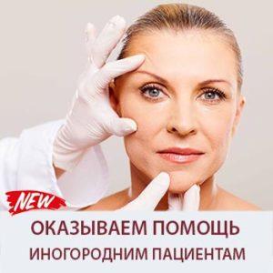 помощь иногородним пациентам