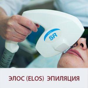 Элос (Elos) эпиляция - Клиника МедЭстет