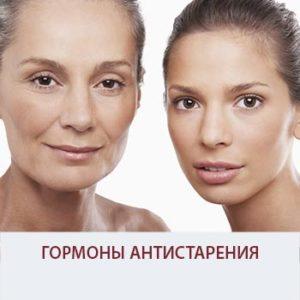 гормоны антистарения