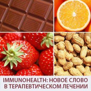 immuno1