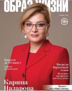 Назарова Карина Георгиевна