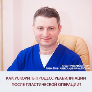 Панаётов Александр Панаётович