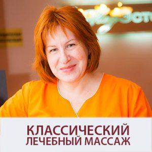 Классический лечебный массаж - Клиника МедЭстет