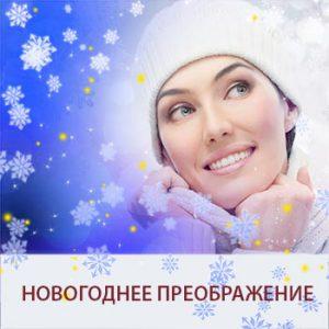 Новогоднее преображение